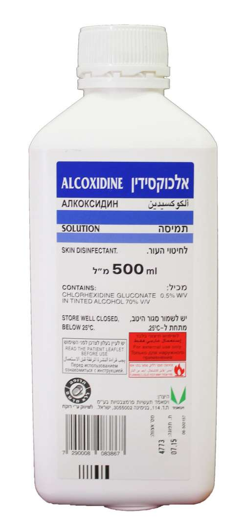 """אלכוקסידין תכשיר לחיטוי ידיים ללא שטיפה 500 מ""""ל"""